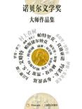 諾貝爾文學獎大師作品集(全十九冊)