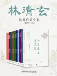 林清玄经典作品合集(套装共12册)