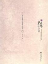 清华社会学评论(第6辑):社会转型与新生代农民工