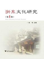 浙东文化研究(第一辑)