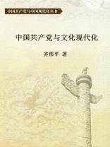 中国共产党与文化现代化