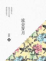 流金岁月(刘诗诗、倪妮主演)