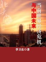 当前世界经济危机与中国未来
