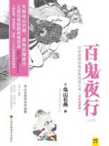 百鬼夜行(全二册)