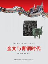 中国文化知识读本:金文与青铜时代