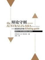 辩论守则:澳亚辩论手册