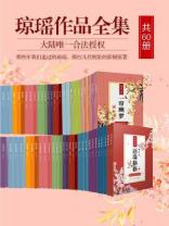 琼瑶作品全集(全六十册)