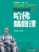 哈佛情商课