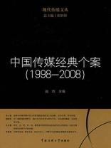 中国传媒经典个案1998-2008