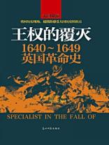 王权的覆灭:1640~1649英国革命史