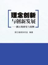 理念创新与创新发展:浙江的研究与案例