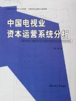 中国电视业资本运营系统分析