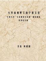 """大开放视野下的宁夏文化 宁夏大学""""文化建设与发展""""研究项目优秀论文集"""