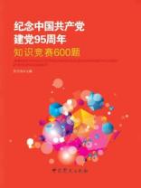 纪念中国共产党建党95周年知识竞赛600题