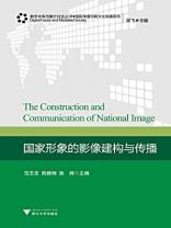 国家形象的影像建构与传播