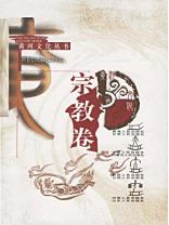 黄河文化宗教卷