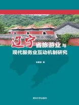 辽宁省旅游业与现代服务业互动机制研究