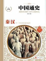 中国通史-秦汉