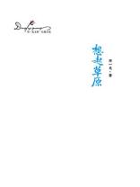 邓一光文集:想起草原