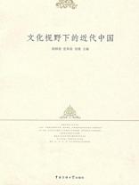 文化视野下的近代中国