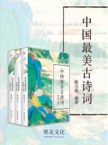 中國最美古詩詞:你應該熟讀的中國古詩+你應該熟讀的中國古詞+你應該熟讀的中國古文(套裝共3冊)