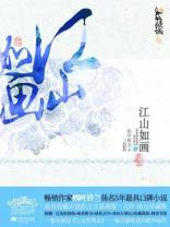 江山如畫(典藏版)