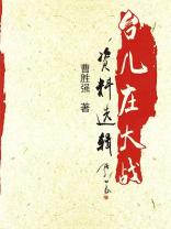 台儿庄大战资料选辑(上、下卷)