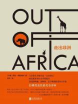 走出非洲(第58届奥斯卡最佳影片原版小说)