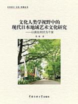 文化人类学视野中的现代日本地域艺术文化研究:以蕨座剧团为个案