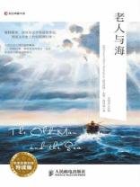 TheOldManandtheSea老人与海(名家名著名释导读版)