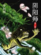 阴阳师.第二卷