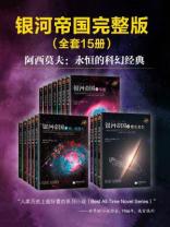 阿西莫夫科幻圣经:银河帝国(1-15大全集)(讲述人类未来两万年的历史。人类想象力的极限!)