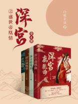 深宫之盛世帝凰情(全4册)