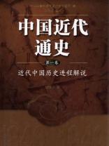 中国近代通史(第一卷)