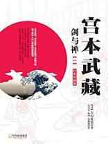 宫本武藏·剑与禅【一】
