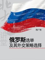 俄罗斯选举及其外交策略选择
