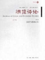 洪范评论(第11辑):法制与获致正义