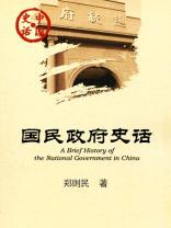 国民政府史话