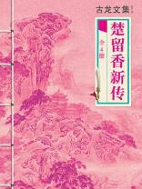 古龙文集:楚留香新传(全4册)