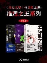 《无证之罪》作者紫金陈:推理之王系列(共3册)