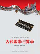 中国文化知识读本:古代数学与算学