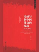 冷战与新中国外交的缘起(1949-1955·修订版)