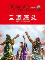 领跑者·小学生新课标经典文库:三国演义