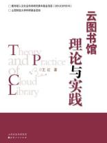 云图书馆理论与实践