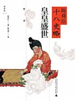 皇皇盛世:隋唐(陈舜臣十八史略04)