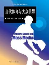 当代体育与大众传媒