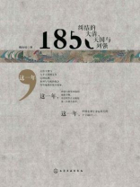 1856:纠结的大清、天国与列强