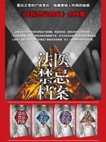 法医禁忌档案(全四册)