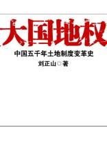 大国地权:中国五千年土地制度变革史