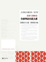 全球华语小说大系·爱情与婚姻卷